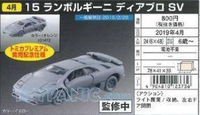 Tomica Premium No 15 Lamborghini Diablo Sv Only Myr68 00